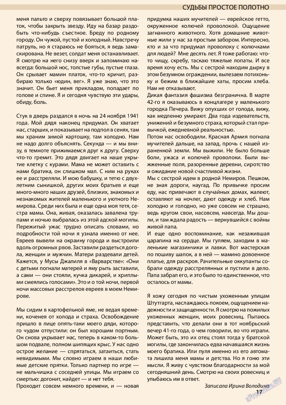 Wadim (журнал). 2014 год, номер 5, стр. 17
