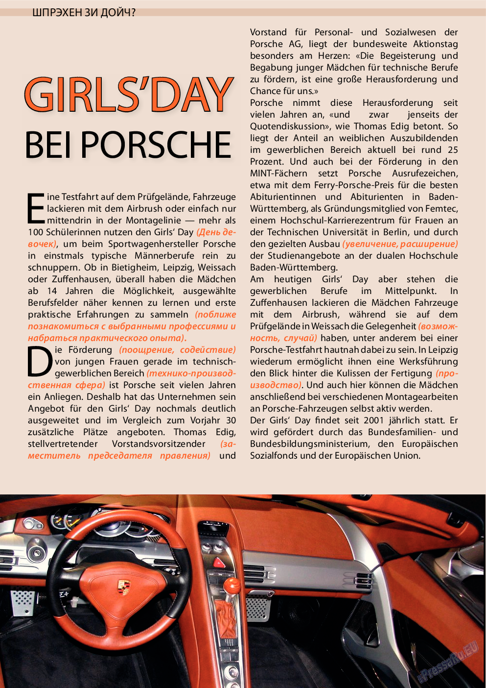 Wadim (журнал). 2014 год, номер 5, стр. 32