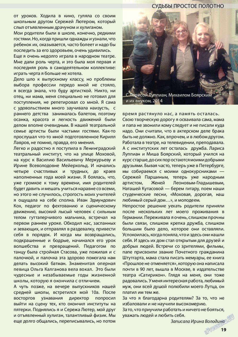Wadim (журнал). 2014 год, номер 6, стр. 19