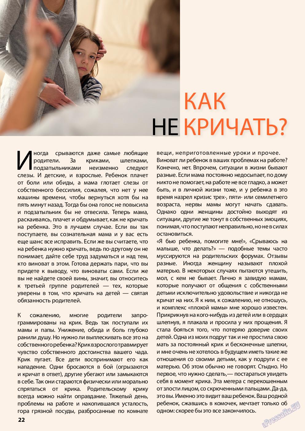 Wadim (журнал). 2014 год, номер 6, стр. 22