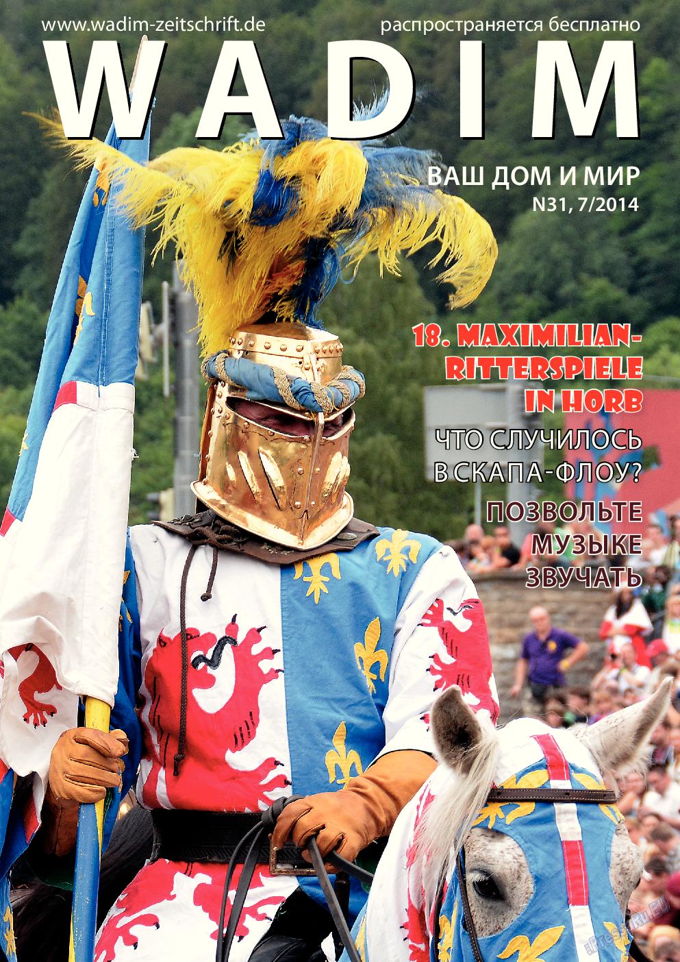 Wadim (журнал). 2014 год, номер 7, стр. 1
