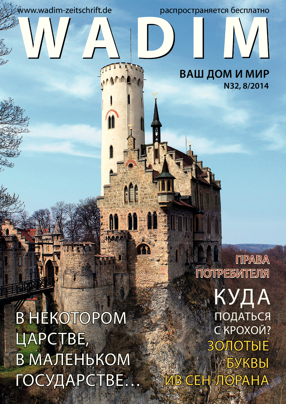Wadim (журнал). 2014 год, номер 8, стр. 1