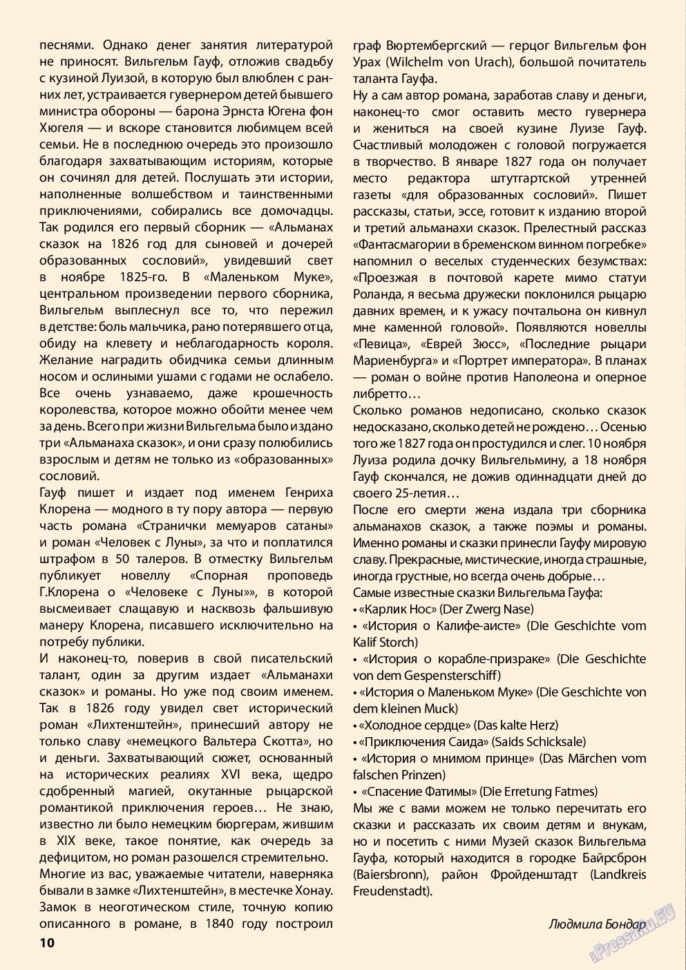 Wadim (журнал). 2014 год, номер 8, стр. 10
