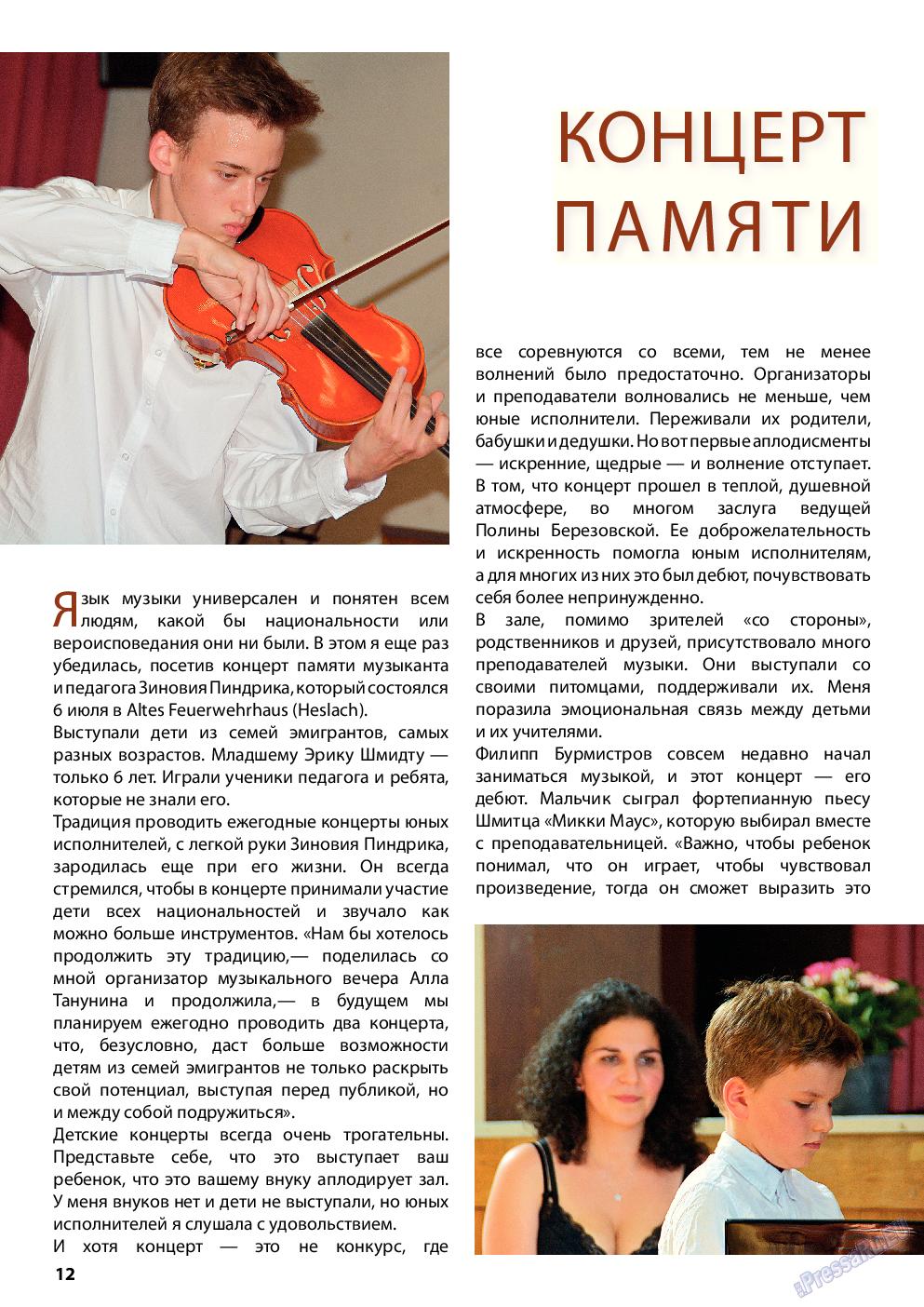 Wadim (журнал). 2014 год, номер 8, стр. 12