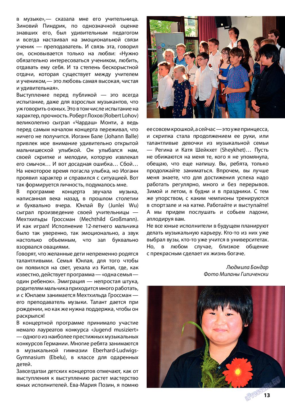 Wadim (журнал). 2014 год, номер 8, стр. 13