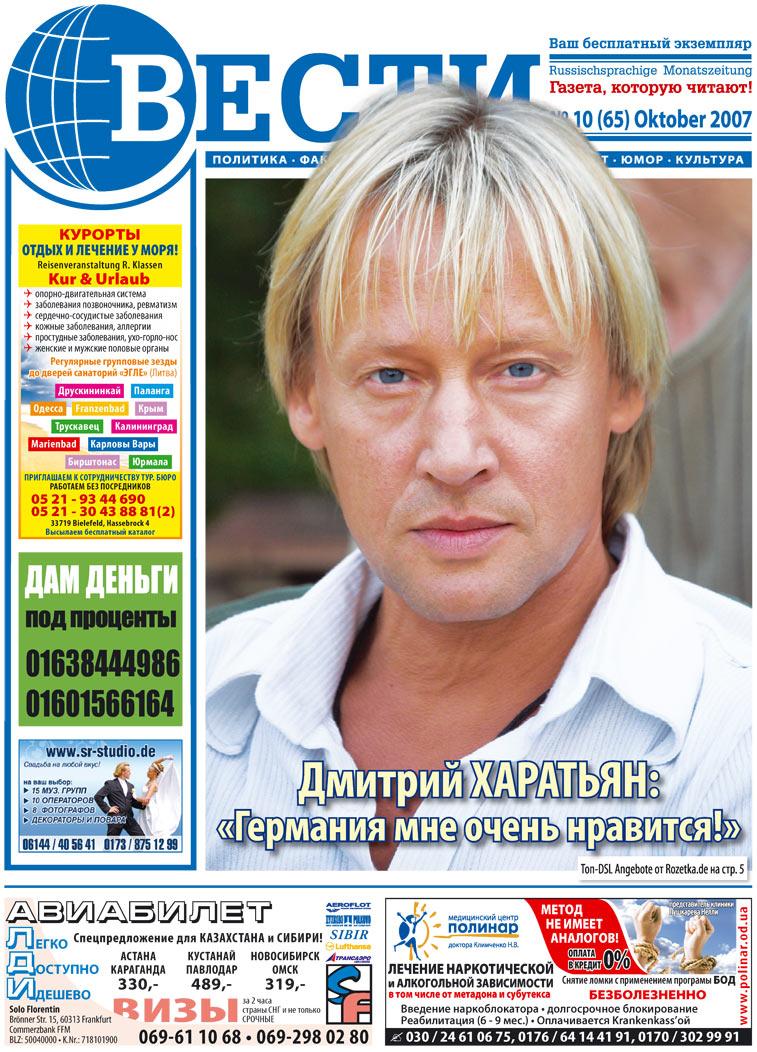 Вести (газета). 2007 год, номер 10, стр. 1