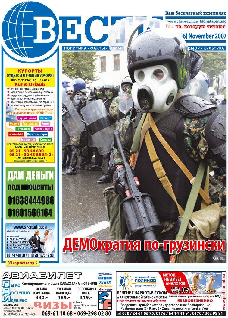 Вести (газета). 2007 год, номер 11, стр. 1