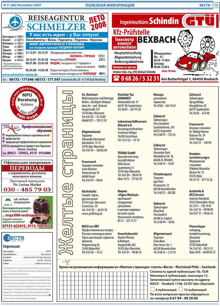 Вести (газета). 2007 год, номер 11, стр. 13