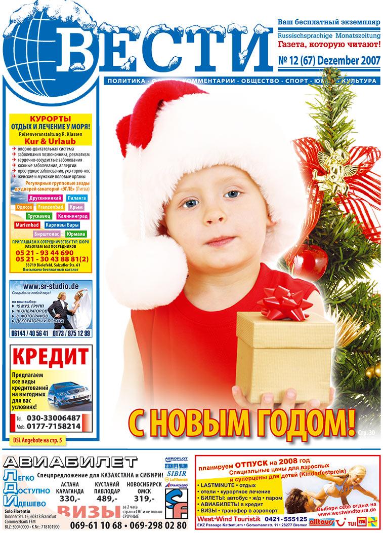 Вести (газета). 2007 год, номер 12, стр. 1