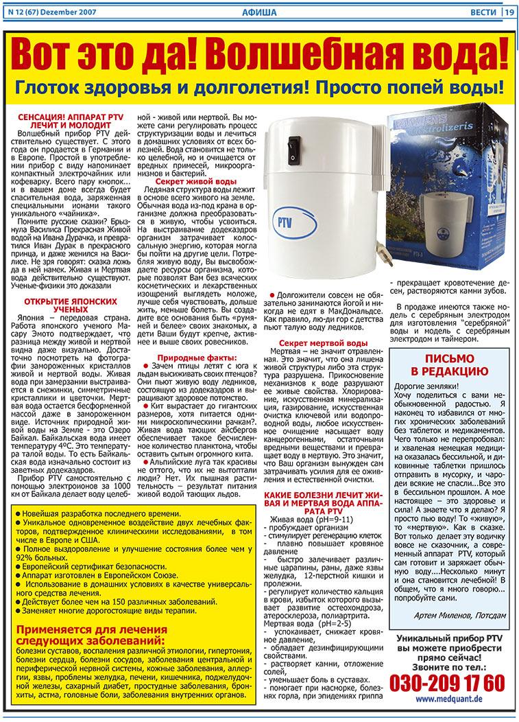 Вести (газета). 2007 год, номер 12, стр. 19