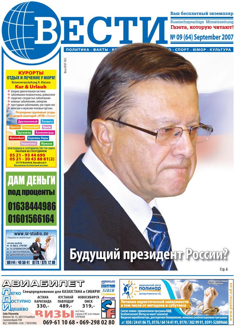 Вести (газета). 2007 год, номер 9, стр. 1