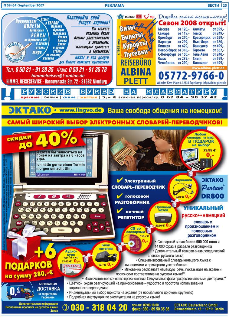 Вести (газета). 2007 год, номер 9, стр. 25