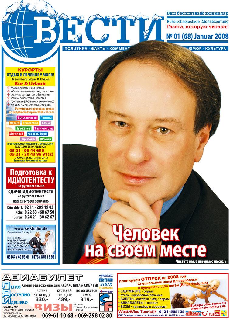 Вести (газета). 2008 год, номер 1, стр. 1