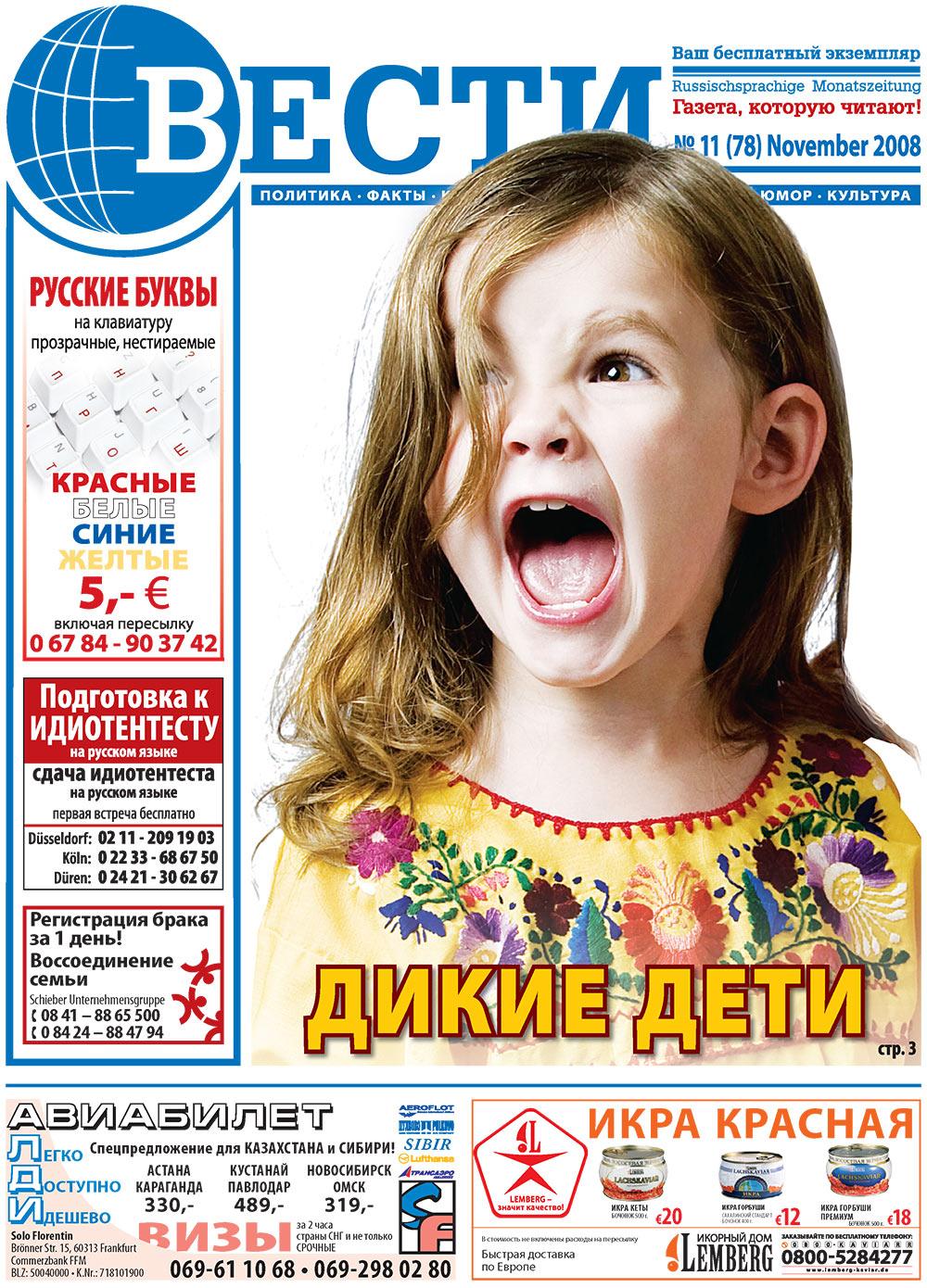 Вести (газета). 2008 год, номер 11, стр. 1