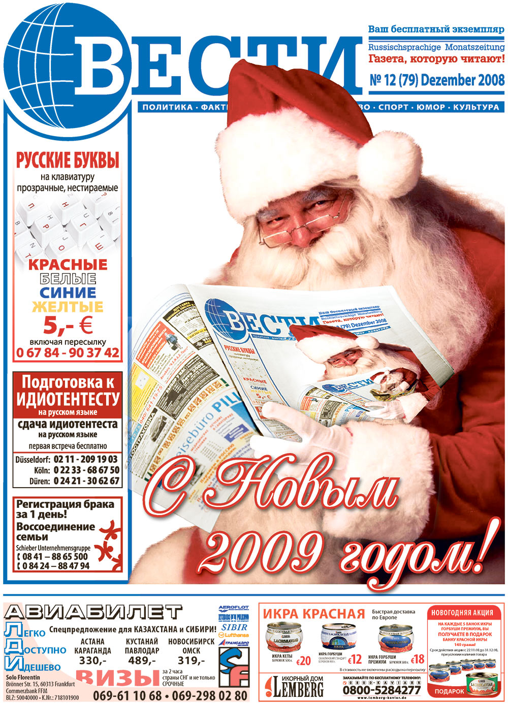 Вести (газета). 2008 год, номер 12, стр. 1