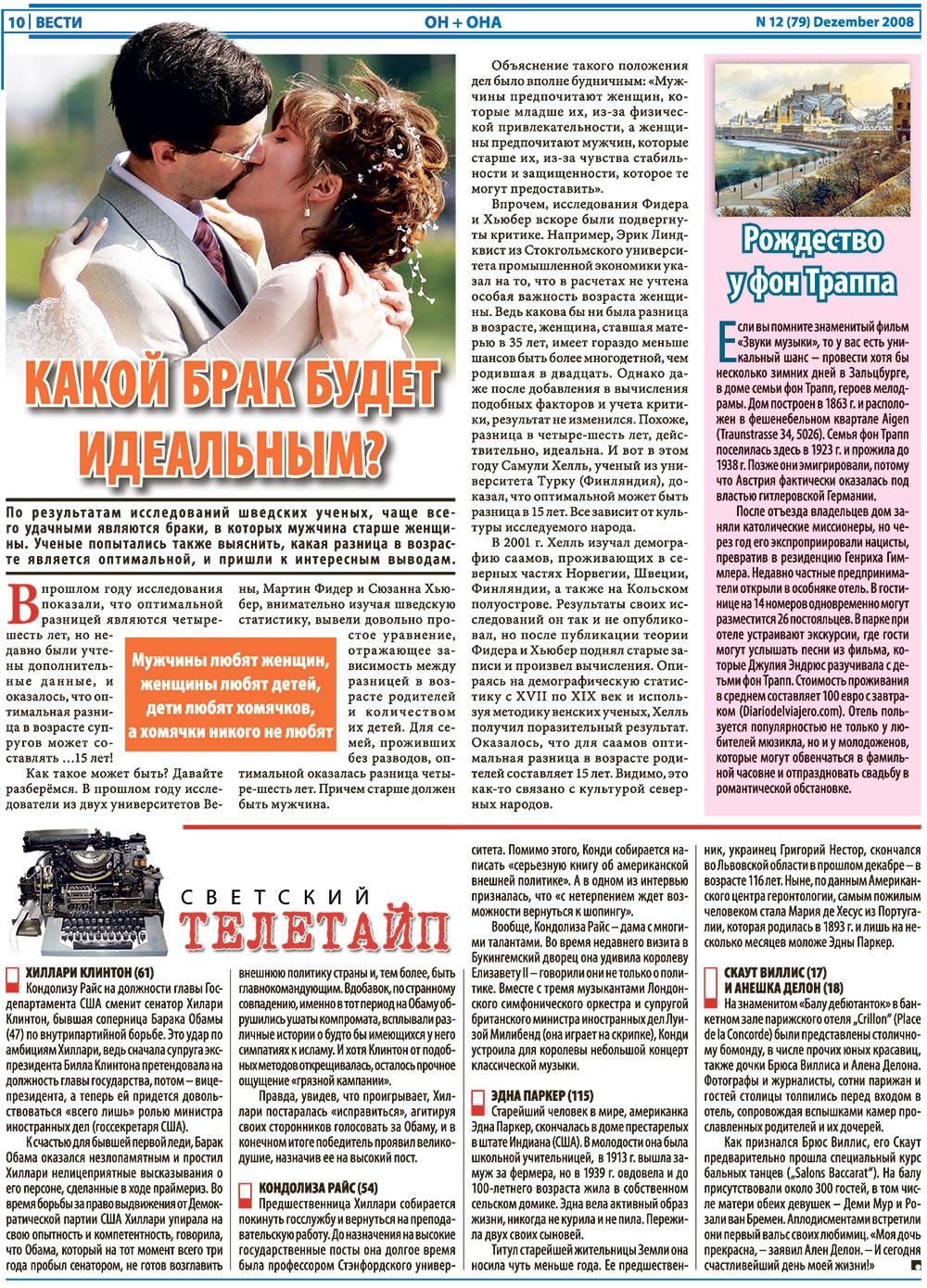 Вести (газета). 2008 год, номер 12, стр. 10