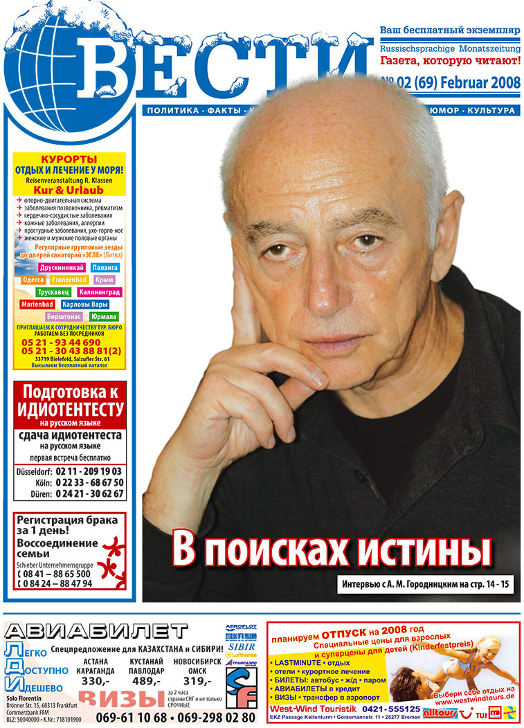 Вести (газета). 2008 год, номер 2, стр. 1