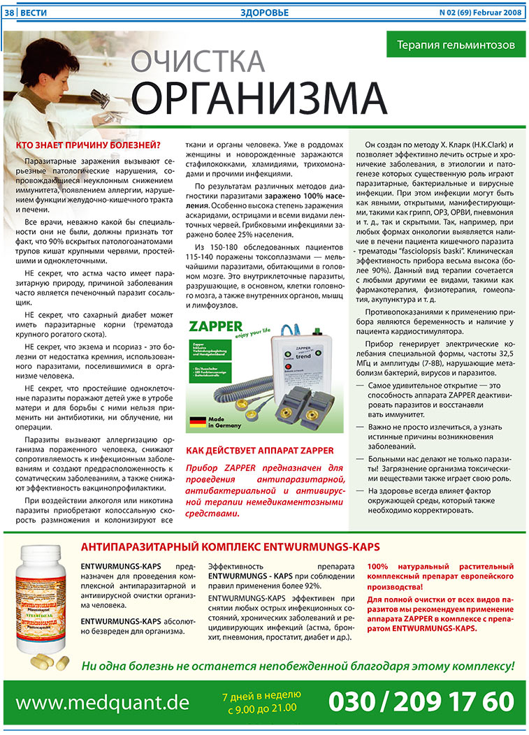 Вести (газета). 2008 год, номер 2, стр. 38