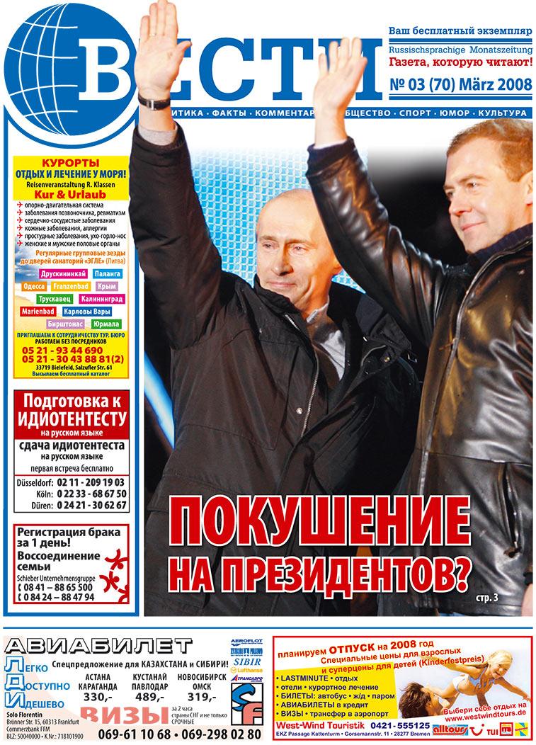 Вести (газета). 2008 год, номер 3, стр. 1