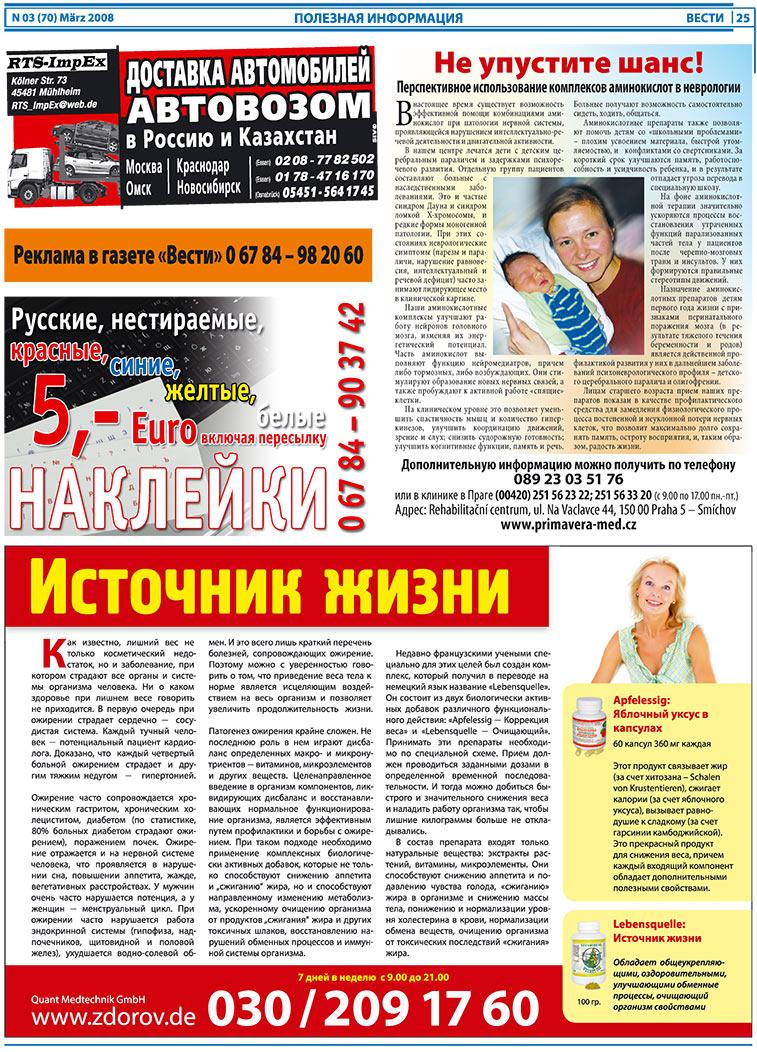 Вести (газета). 2008 год, номер 3, стр. 25