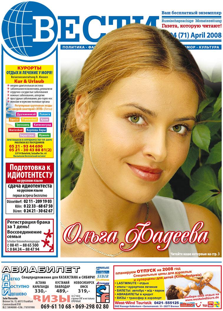 Вести (газета). 2008 год, номер 4, стр. 1