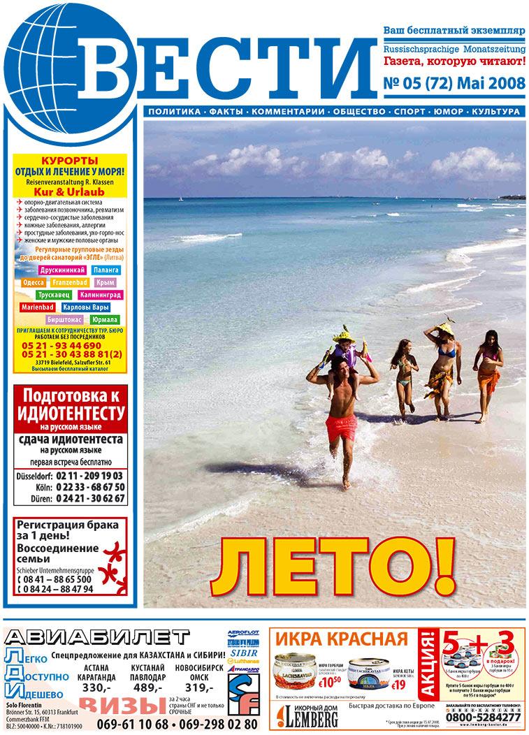 Вести (газета). 2008 год, номер 5, стр. 1