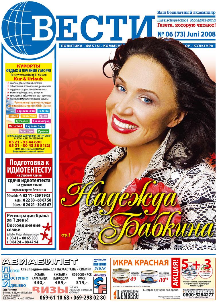 Вести (газета). 2008 год, номер 6, стр. 1