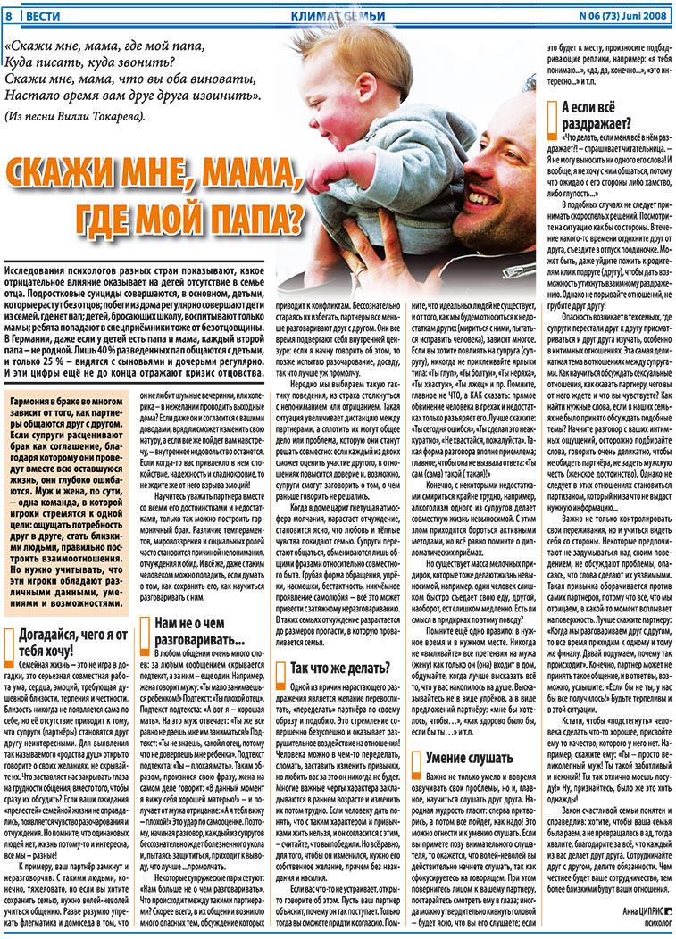 Вести (газета). 2008 год, номер 6, стр. 8
