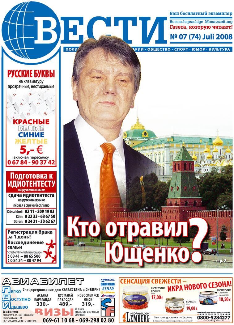 Вести (газета). 2008 год, номер 7, стр. 1