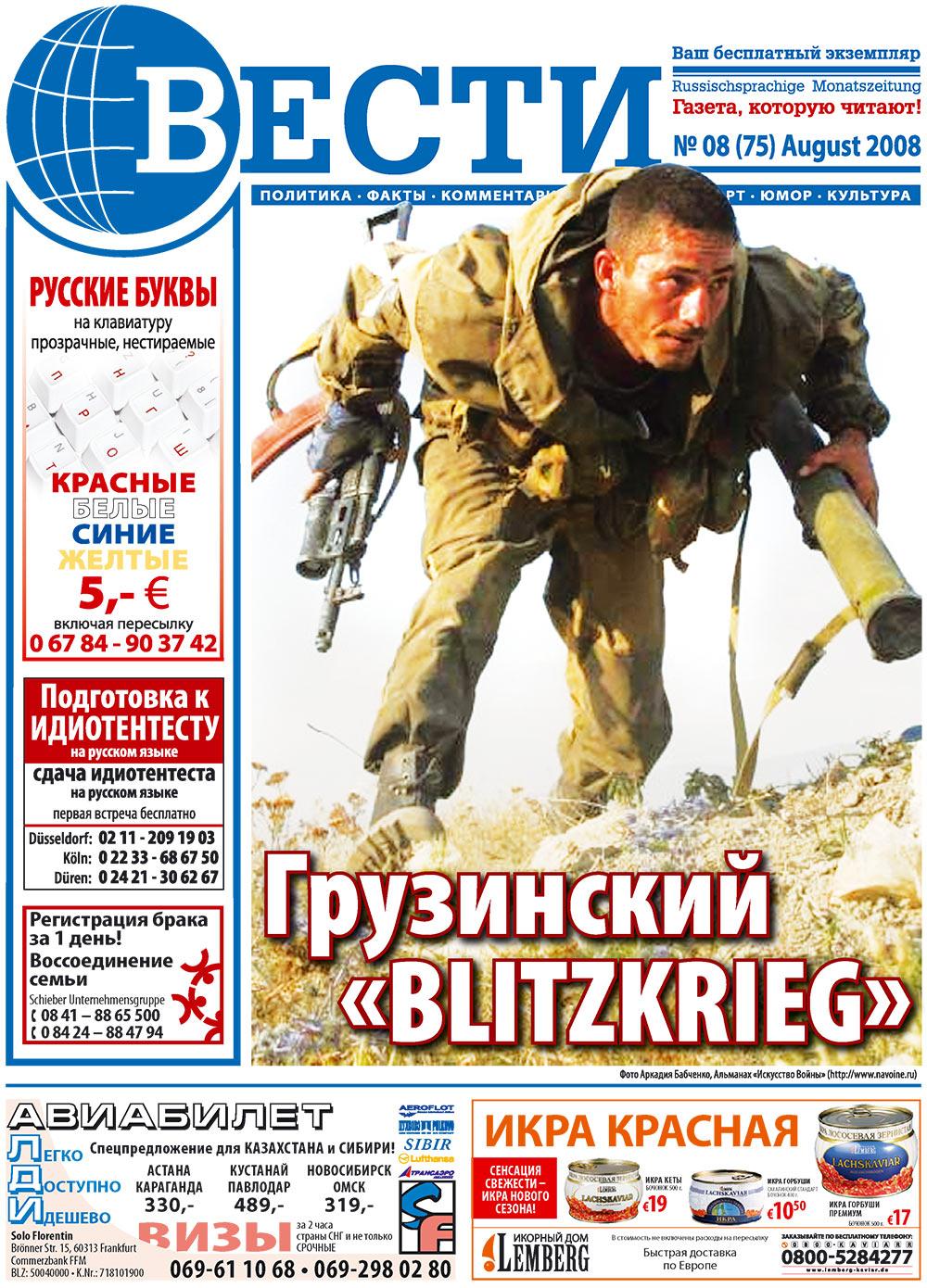 Вести (газета). 2008 год, номер 8, стр. 1