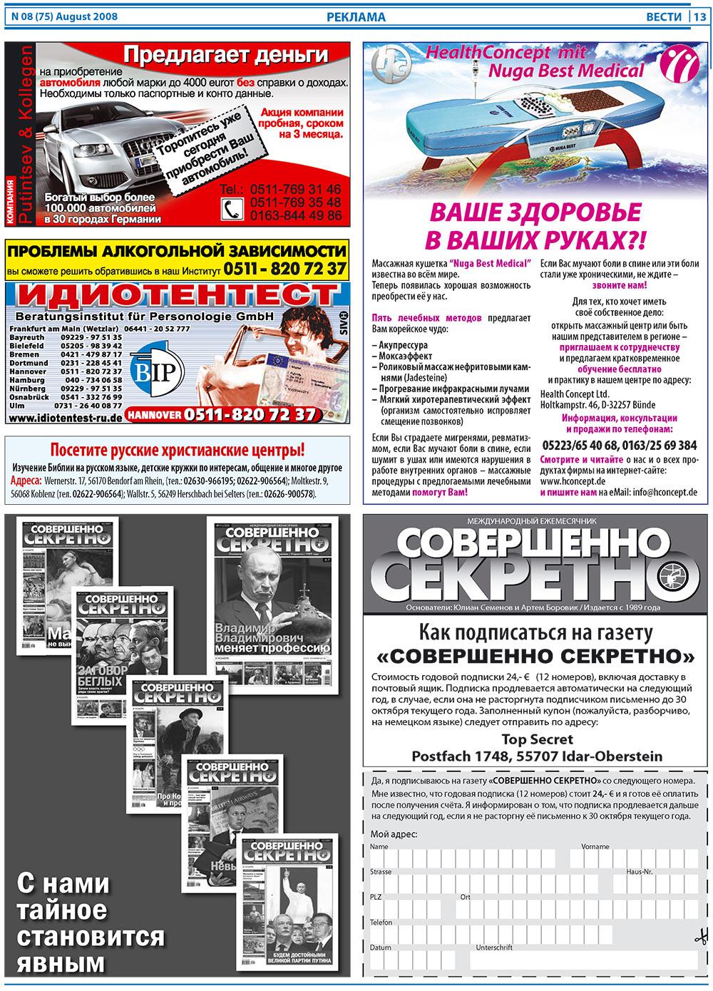 Вести (газета). 2008 год, номер 8, стр. 13