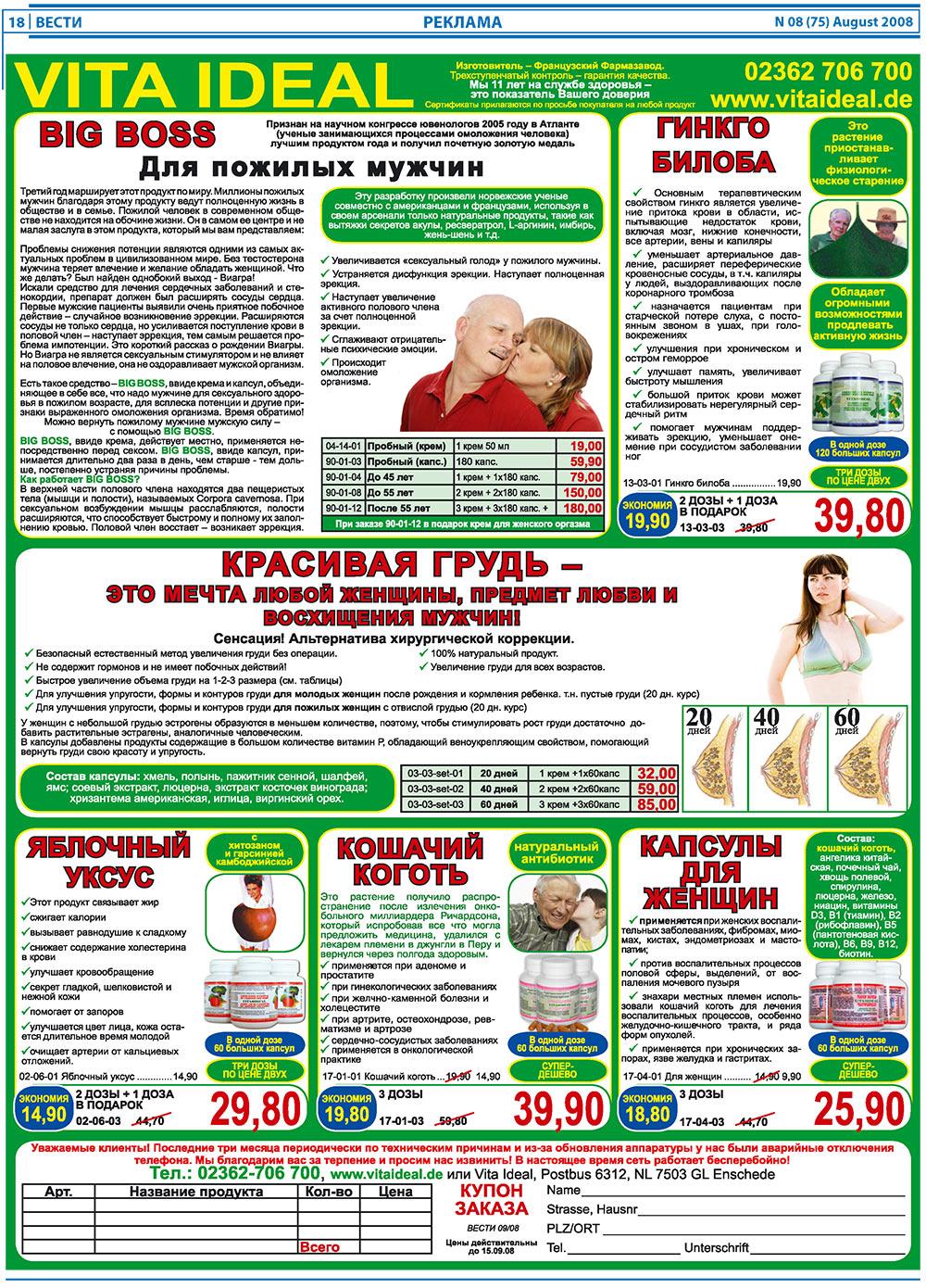 Вести (газета). 2008 год, номер 8, стр. 18