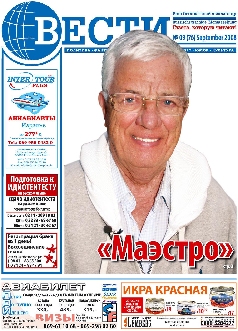 Вести (газета). 2008 год, номер 9, стр. 1