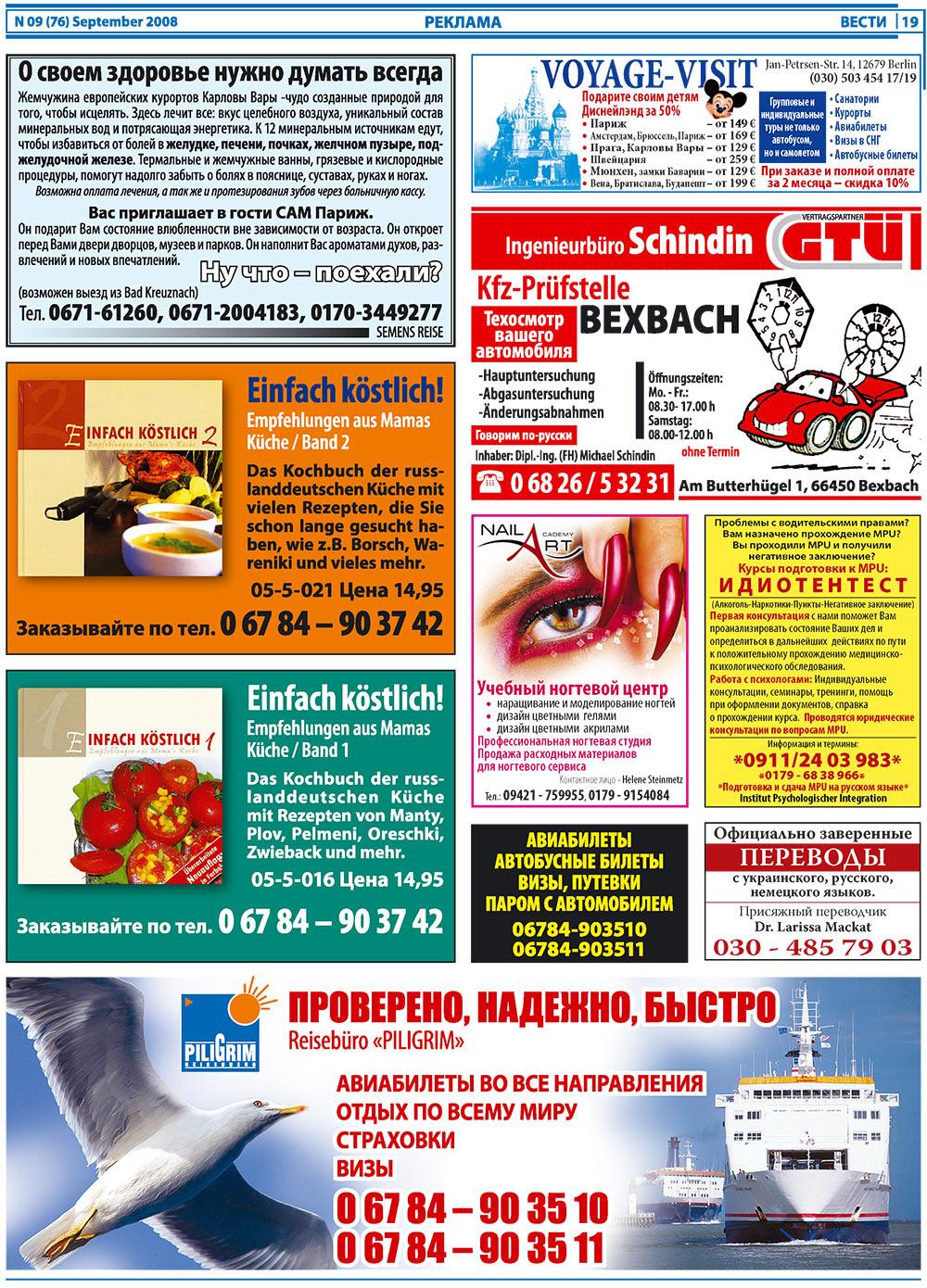 Вести (газета). 2008 год, номер 9, стр. 19