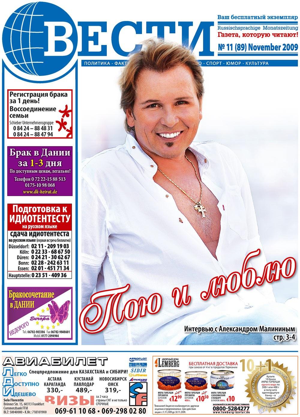 Вести (газета). 2009 год, номер 11, стр. 1