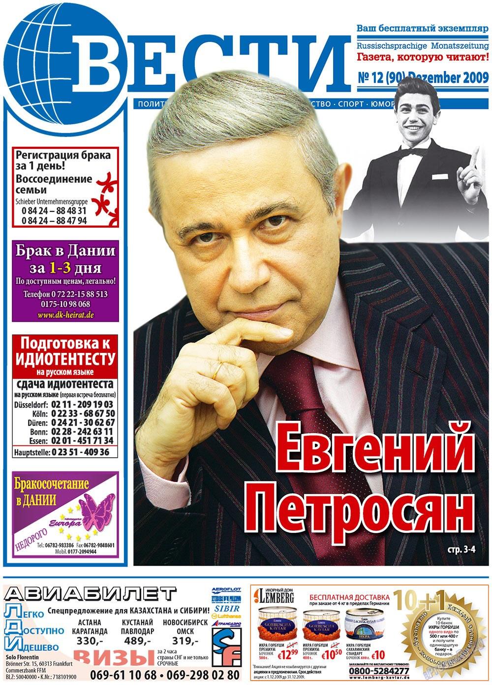 Вести (газета). 2009 год, номер 12, стр. 1