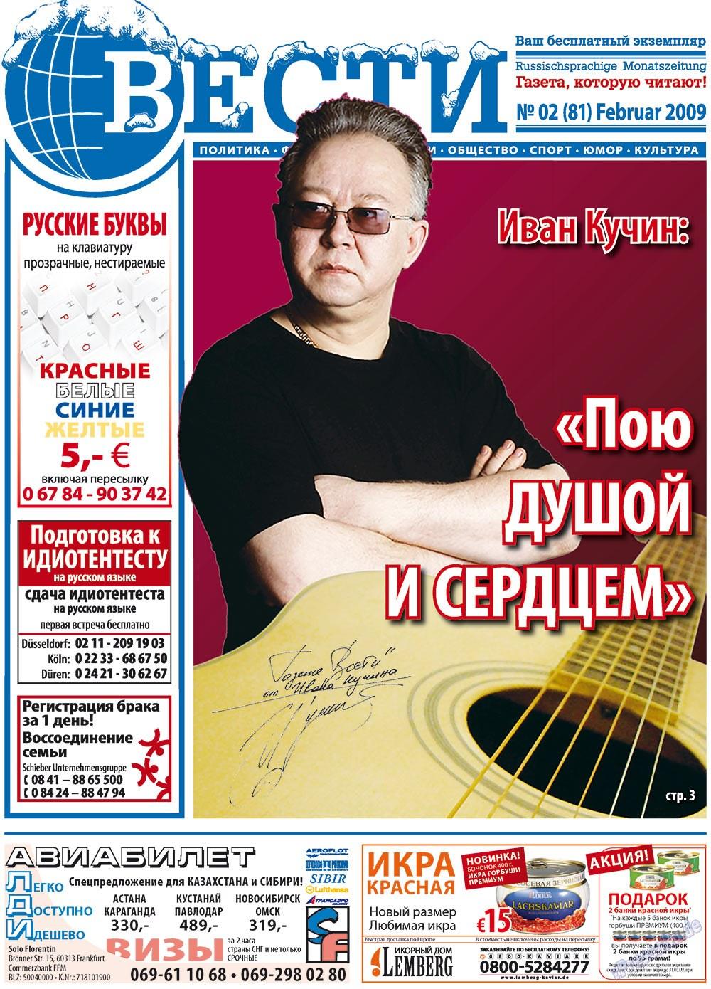 Вести (газета). 2009 год, номер 2, стр. 1