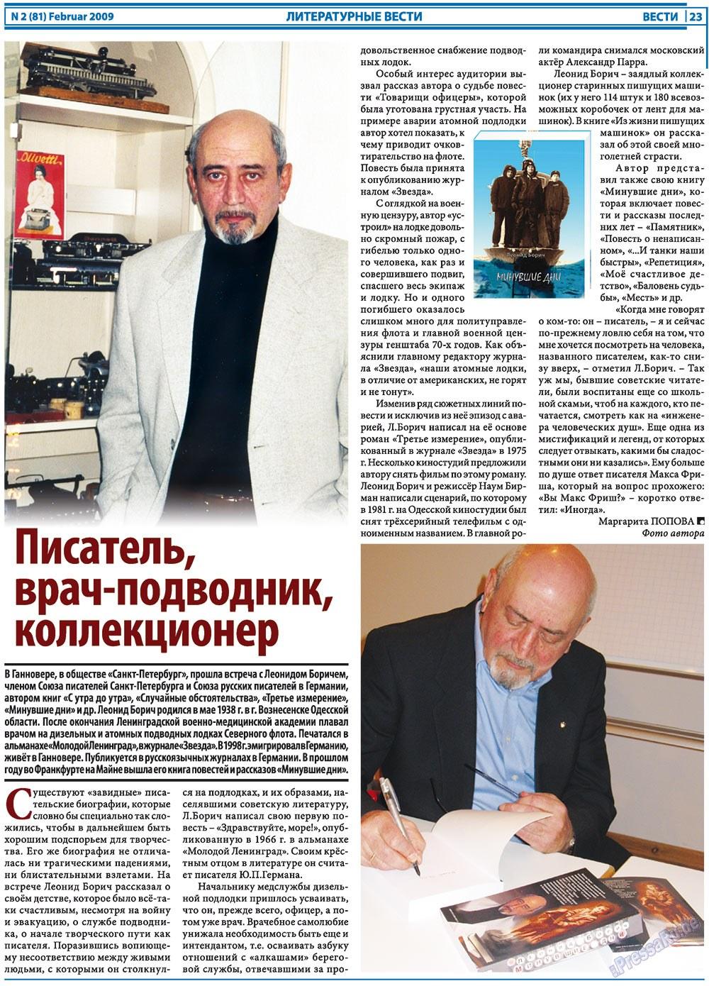 Вести (газета). 2009 год, номер 2, стр. 23