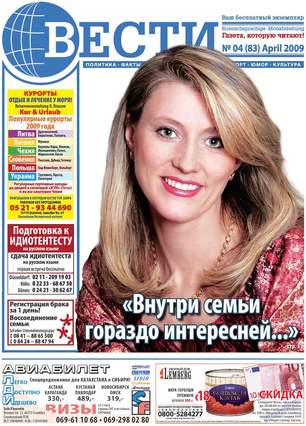 Вести (газета). 2009 год, номер 4, стр. 1