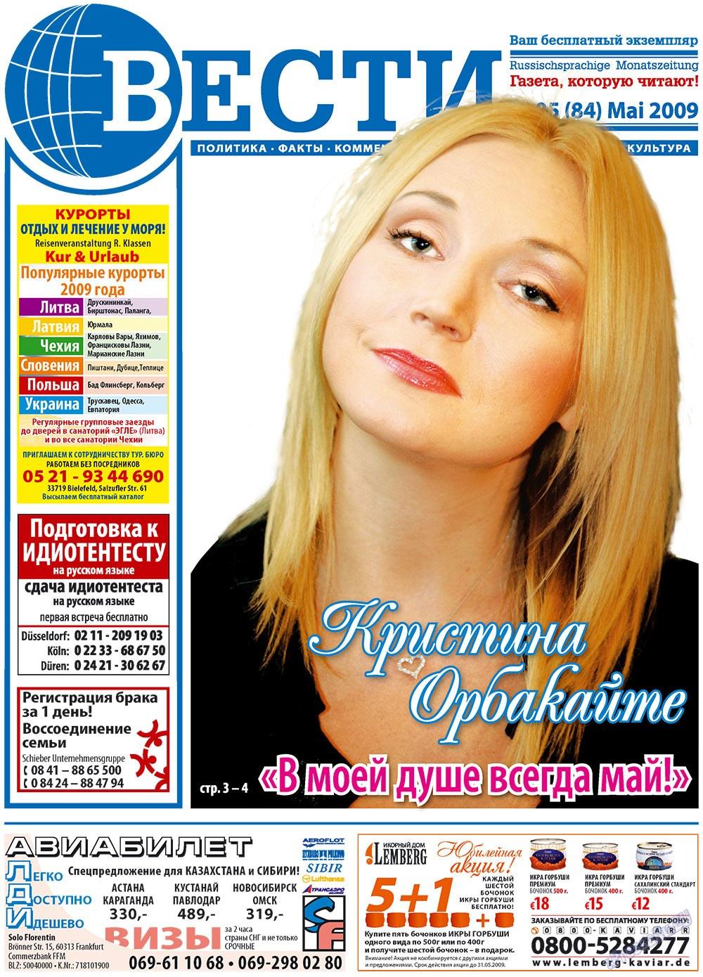 Вести (газета). 2009 год, номер 5, стр. 1