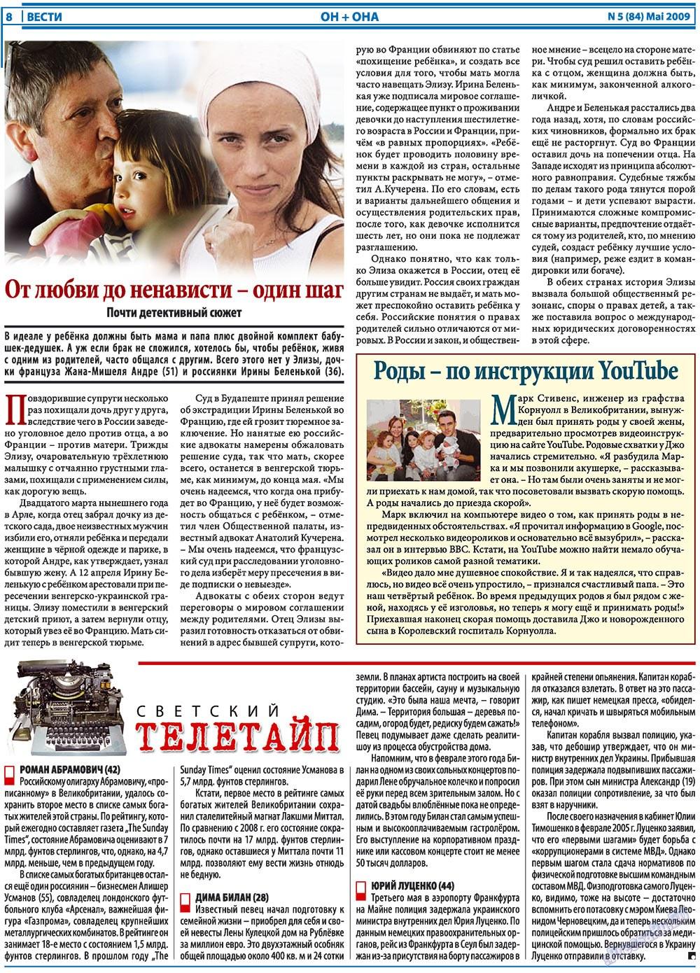 Вести (газета). 2009 год, номер 5, стр. 8