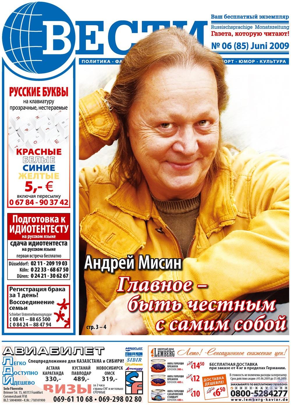 Вести (газета). 2009 год, номер 6, стр. 1