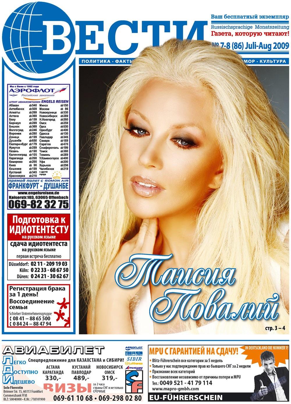 Вести (газета). 2009 год, номер 8, стр. 1