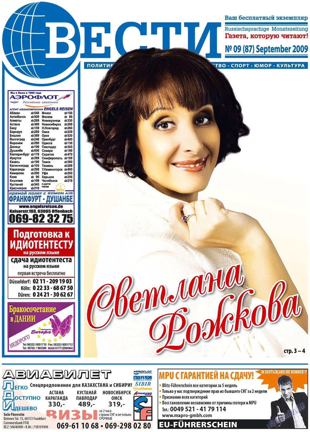 Вести (газета). 2009 год, номер 9, стр. 1