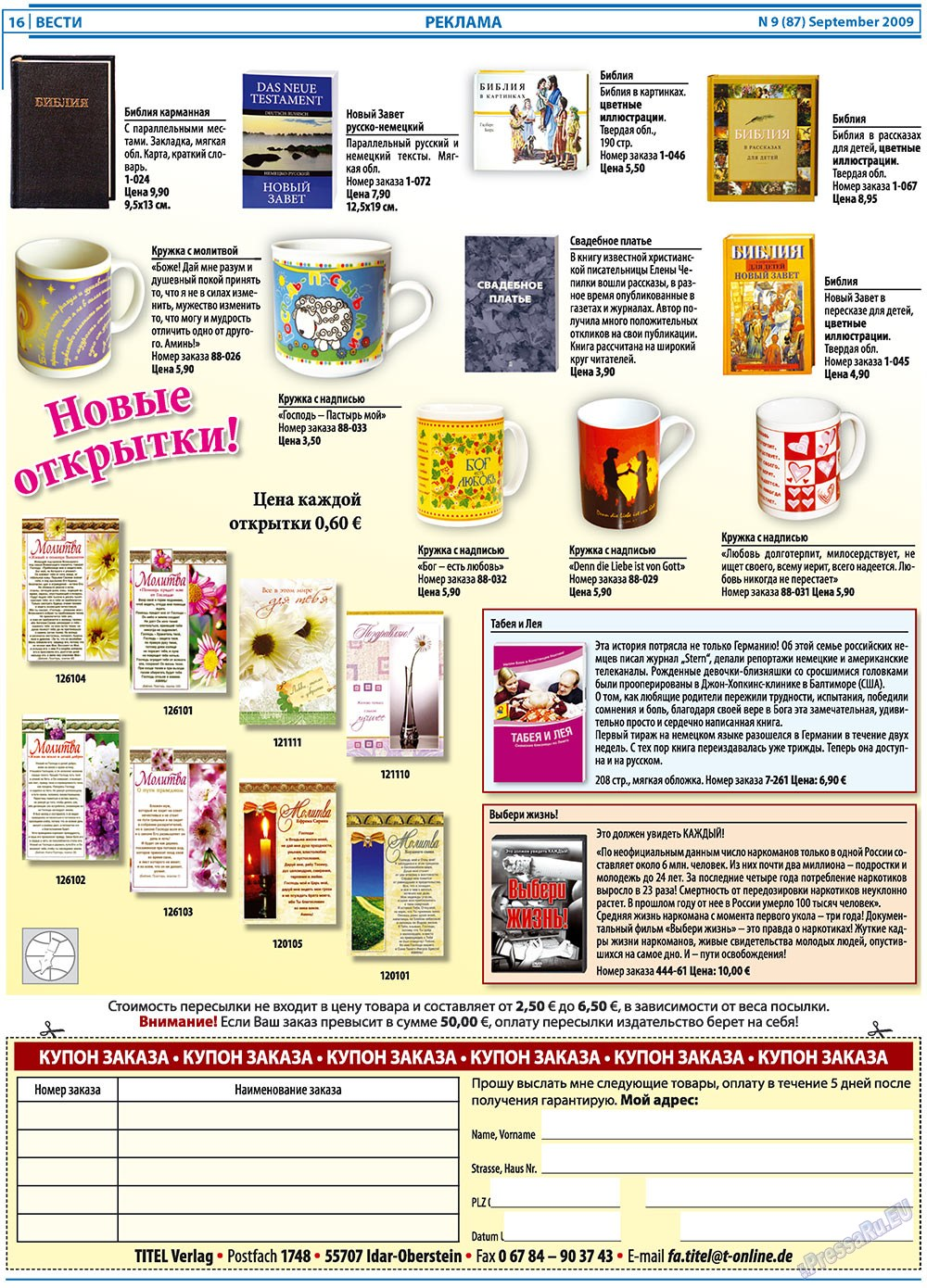 Вести (газета). 2009 год, номер 9, стр. 16