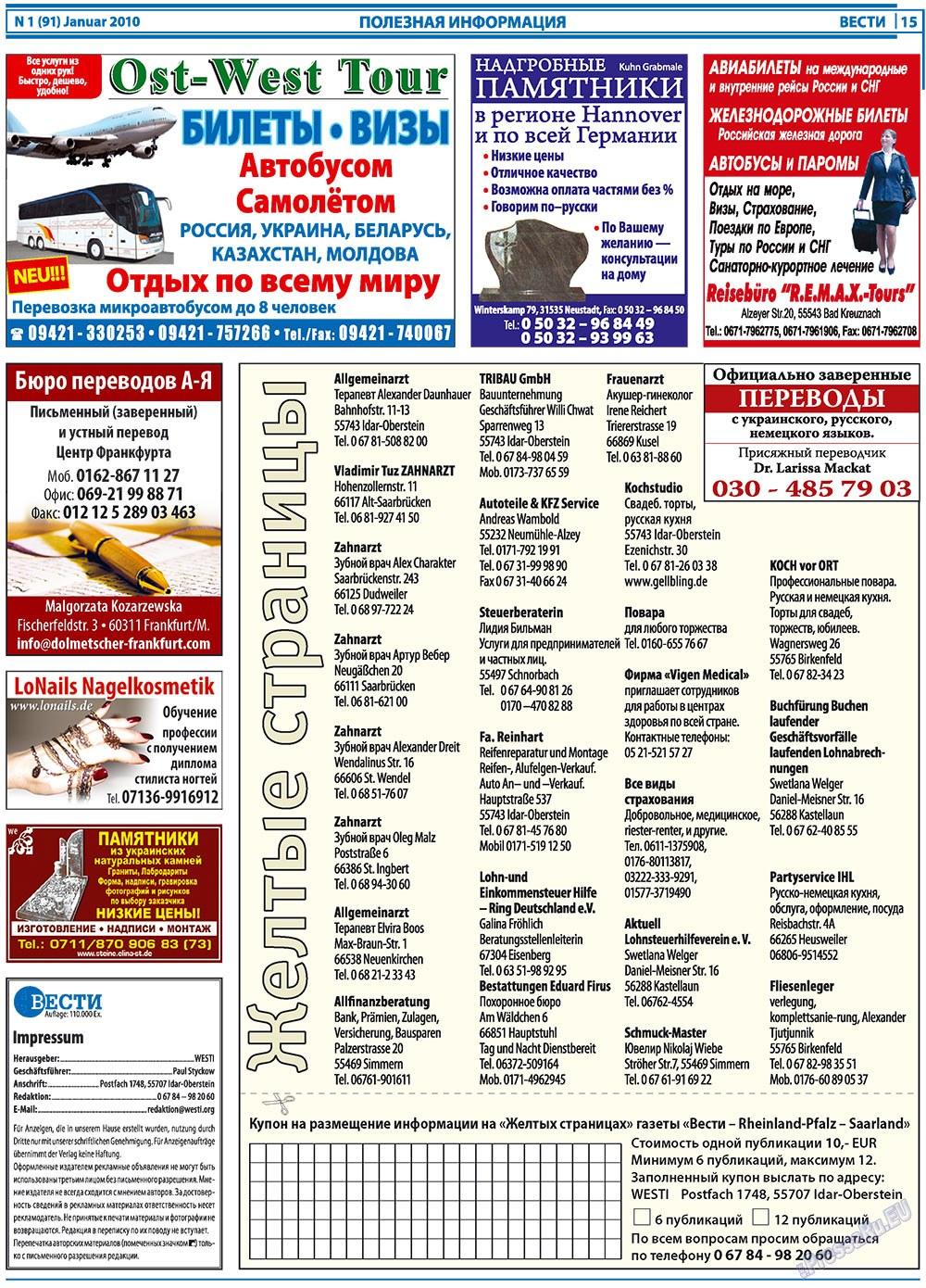 Вести (газета). 2010 год, номер 1, стр. 15