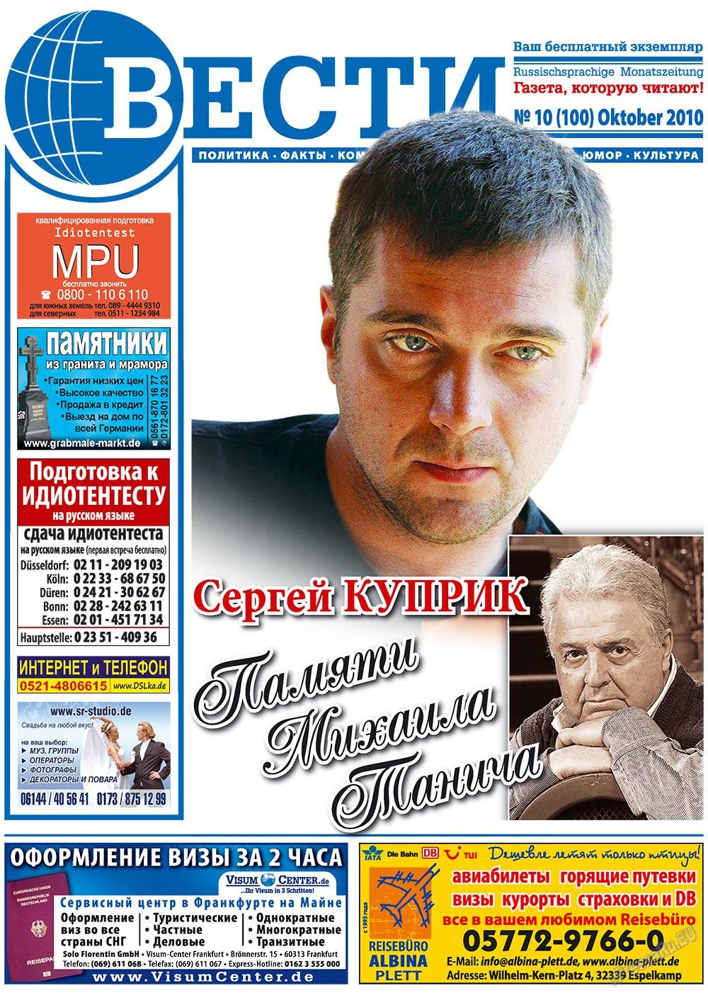 Вести (газета). 2010 год, номер 10, стр. 1