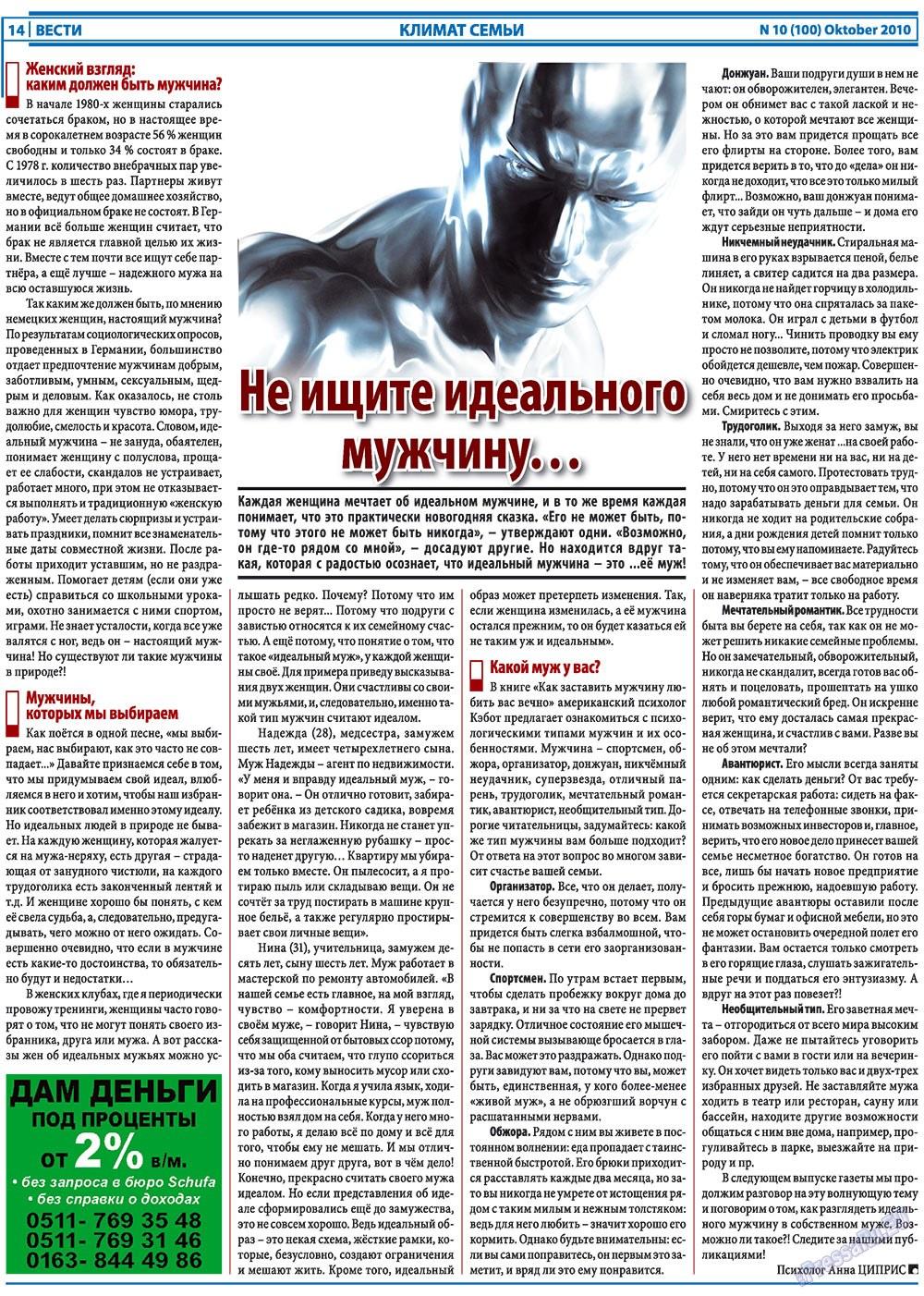 Вести (газета). 2010 год, номер 10, стр. 14