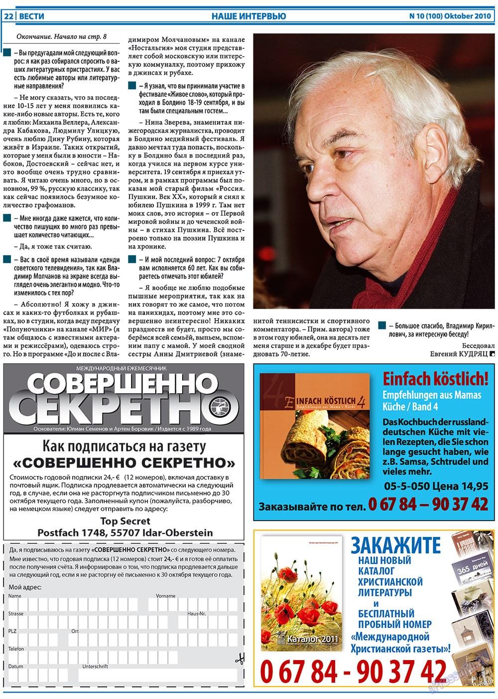 Вести (газета). 2010 год, номер 10, стр. 22