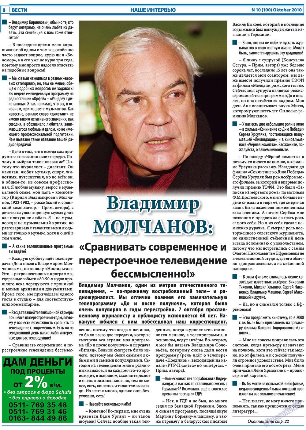 Вести (газета). 2010 год, номер 10, стр. 8